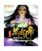 万古之王最新章节免费阅读八一中文?万古之王